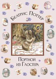Книга Портной из Глостера