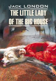 The Little Lady of the Big House / Маленькая хозяйка большого дома. Книга для чтения на английском языке