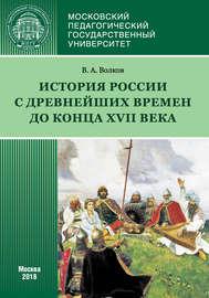 История России с древнейших времен до конца XVII века (новое прочтение)