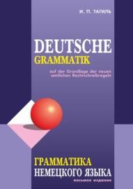 Грамматика немецкого языка / Deutsche Grammatik