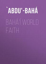 Bah?'? World Faith