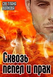 Книга Сквозь пепел и прах