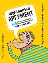 Книга Идеальный аргумент. 1500 способов победить в споре с помощью универсальных фраз-энкодов