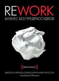 Rework. Бизнес без предрассудков