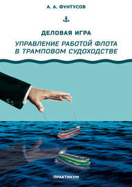 Деловая игра «Управление работой флота в трамповом судоходстве»