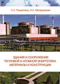 Здания и сооружения тепловой и атомной энергетики. Материалы и конструкции