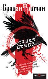 Книга Ночная птица