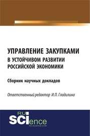 Управление закупками в устойчивом развитии российской экономики. Сборник научных докладов