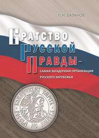 Братство Русской Правды – самая загадочная организация Русского Зарубежья