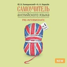 Аудиокнига - «Самоучитель английского языка №1. Книга 2. Уровень Pre-Intermediatе»