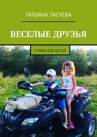 Книга Веселые друзья. Стихи для детей
