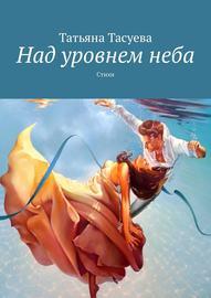 Книга Над уровнем неба