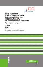 Новые траектории развития международных финансовых отношений: современная модель в условиях цифровой экономики. В 2 т. Т. 1