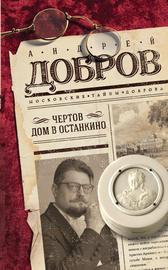 Книга Чертов дом в Останкино