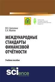 Международные стандарты финансовой отчётности. Учебное пособие