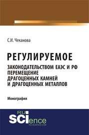 Регулируемое законодательством ЕАЭС и РФ перемещение драгоценных камней и драгоценных металлов