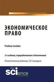 Экономическое право. Учебное пособие