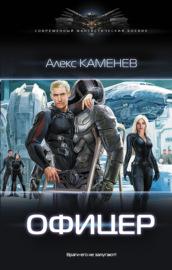 Книга Офицер