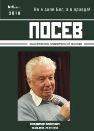 Посев. Общественно-политический журнал. №08/2018