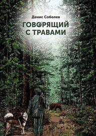 Говорящий с травами. Книга первая