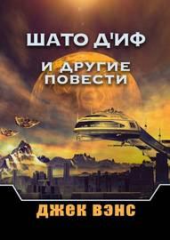 Шато д'Иф и другие повести