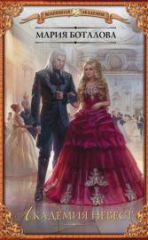 Книга Академия невест
