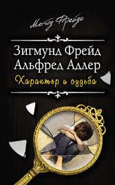 Книга Характер и судьба