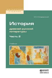 История древней русской литературы в 2 ч. Часть 2. Учебник для вузов