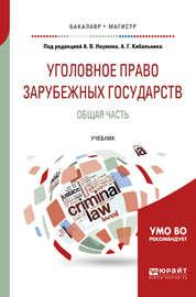 Уголовное право зарубежных государств. Общая часть. Учебник для бакалавриата и магистратуры
