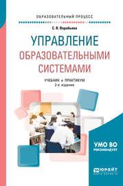 Управление образовательными системами 2-е изд., пер. и доп. Учебник и практикум для бакалавриата и магистратуры