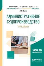 Административное судопроизводство. Практикум. Учебное пособие для бакалавриата, специалитета и магистратуры