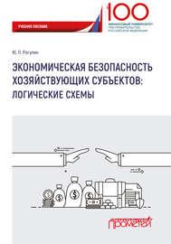 Экономическая безопасность хозяйствующих субъектов. Логические схемы
