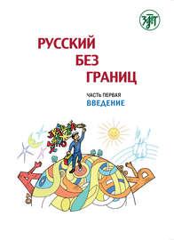 Русский без границ. Учебник для детей из русскоговорящих семей. Часть 1. Введение
