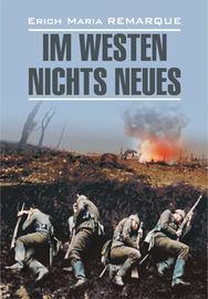 Im Westen nichts Neues / На Западном фронте без перемен. Книга для чтения на немецком языке