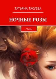 Книга Ночные розы. Стихи