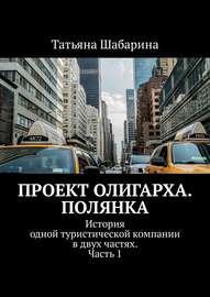 Проект Олигарха. Полянка. История одной туристической компании в двух частях. Часть 1