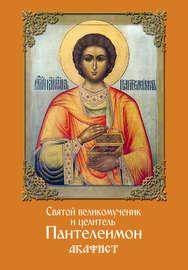 Святой великомученик и целитель Пантелеимон. Акафист