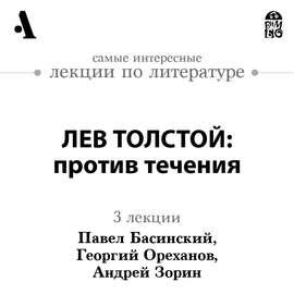 Лев Толстой: против течения (Лекции Arzamas)