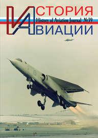 История авиации №39