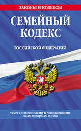 Семейный кодекс Российской Федерации. Текст с изменениями и дополнениями на 20 января 2013 года