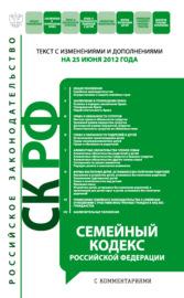 Семейный кодекс Российской Федерации с комментариями. Текст с изменениями и дополнениями на 25 июня 2012 года