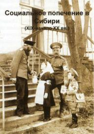 Социальное попечение в Сибири (XIX–XX вв.) в документах и материалах