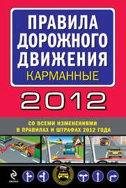 Правила дорожного движения 2012 (карманные) (со всеми изменениями в правилах и штрафах 2012 года)