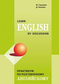 Практикум по разговорному английскому / Learn English by Discussion