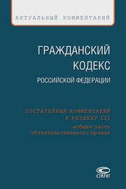 Гражданский кодекс Российской Федерации. Постатейный комментарий к разделу III «Общая часть обязательственного права»
