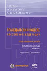 Гражданский кодекс Российской Федерации. Общие положения о договоре. Постатейный комментарий к главам 27–29