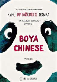 Курс китайского языка «Boya Chinese». Начальный уровень. Ступень I. Учебник