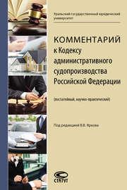 Комментарий к Кодексу административного судопроизводства Российской Федерации (постатейный, научно-практический)