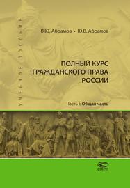 Полный курс гражданского права России. Часть I. Общая часть