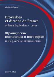 Proverbes et dictons de France et leurs ?quivalents russes : Французские пословицы и поговорки и их русские эквиваленты